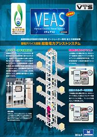 VEAS(ヴェアス)