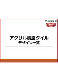 """【日本""""初""""展開】アクリル樹脂タイル"""