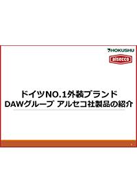 【ドイツNo1メーカー『カパロール社』の技術力】アルシカラー
