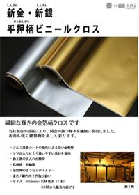 新金/新銀 平押し柄ビニールクロス