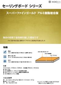 スーパーファインゴールド アルミ樹脂複合版