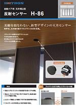天井取付型 スーパーセンサー(ドアウェイ監視タイプ)H-86