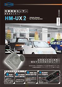 車両検知用センサーHM-UX2