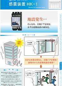 自動ドア用センサーオプション感震装置 HK-1