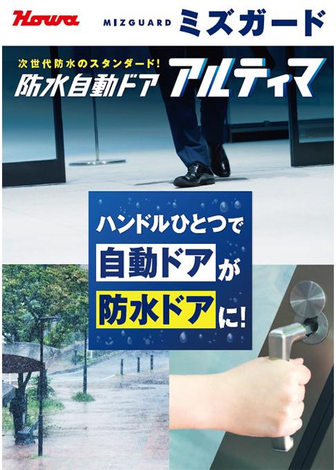 防水自動ドア【アルティマ】