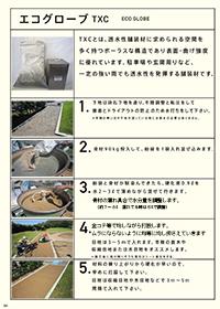 TXC(透水型コンクリート)