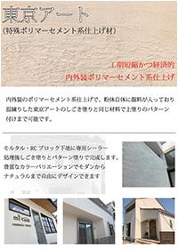 東京アート
