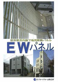 断熱型枠 EWパネル