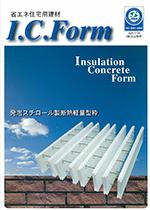 断熱型枠 ICフォーム
