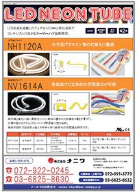 LED NEON TUBE(LEDネオンチューブ)