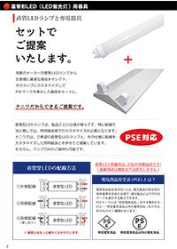 直管形LED(LED蛍光灯)用器具 各種