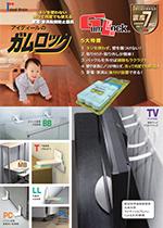 家具・家電の転倒・滑り防止器具 【ガムロック(GumLock)】