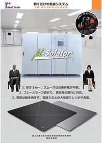 敷くだけの床免震装置 ミューソレーター 【μ-Solator】