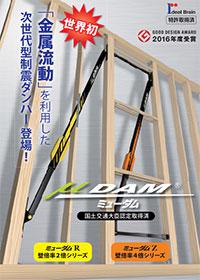 木造住宅用制震ダンパー【ミューダム】