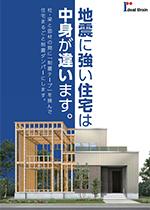 木造住宅用制震ダンパー 制震テープ 【Seishin-Tape】