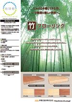【地球樹】竹フローリング