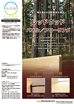 【地球樹】レッドウッドパネル&フローリング
