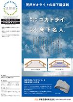 【地球樹】ユカドライ / 床下名人