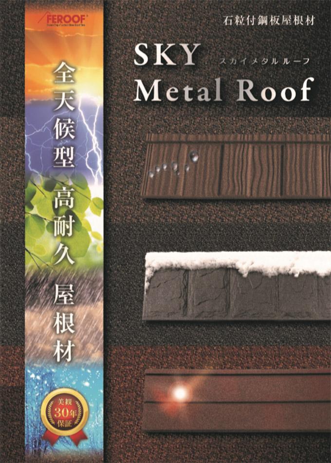 ストーンチップ鋼板屋根材 スカイメタルルーフ