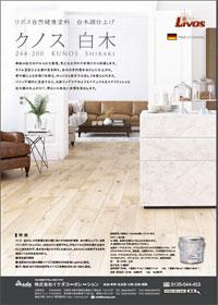 リボス244-200クノス白木