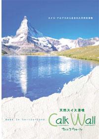 天然スイス漆喰 カルクウォール