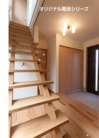 オリジナル階段シリーズ