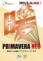 電気式エコ床暖房【プリマヴェーラ ネオ】