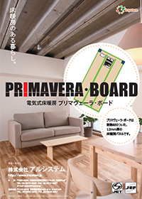 電気式エコ床暖房【プリマヴェーラ・ボードタイプ 】