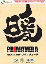 【電気式エコ床暖房】プリマヴェーラ