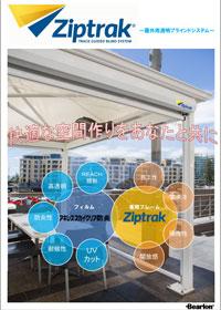 Ziptrak®~屋外用透明ブラインドシステム~