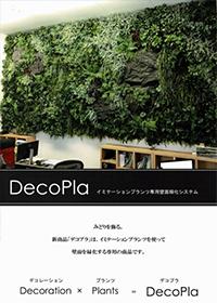 DecoPla(デコプラ)