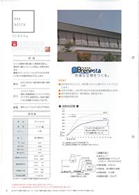 窓用エコスクリーン【ブレネスタ ロール】