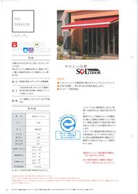 テント・オーニング生地【ソルテリア】