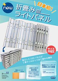 NEW! 折畳みライトパネル
