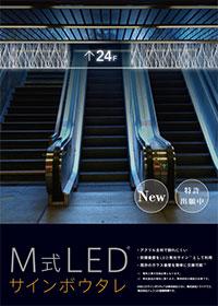 M式LEDサインボウタレ®【光るLED 防煙垂壁】