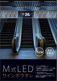 M式LEDサインボウタレ【光るLED 防煙垂壁】