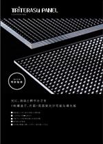 トライテラスパネル【LED導光板】