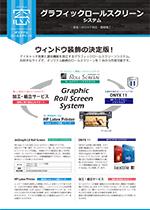 グラフィックロールスクリーンシステム<br />「JetGraph-LX&nbsp;RollScreen」