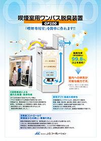 喫煙室用ワンパス脱臭装置 OP100