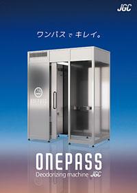喫煙専用室 ONEPASS