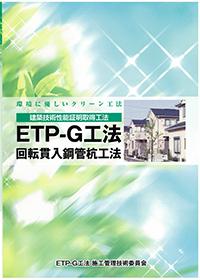 ETP-G工法