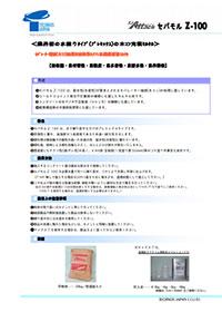 特殊モルタル【セパモルZ-100】