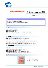 ポリマーセントモルタル【モルタルMA-100】