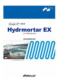 塗布型浸透性防水剤【ハイドロモルタルEX】