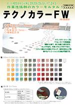 薄塗り仕様のカラーモルタル【テクノカラーFW】