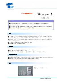 アクリル樹脂系吸水防止材【テックス7】