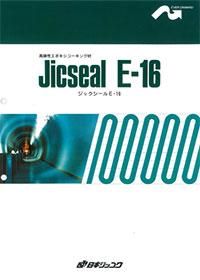 コーキング材 弾性タイプ(エポキシ樹脂)【ジックシールE-16】