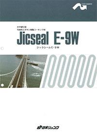 コーキング材 水中硬化型タイプ(エポキシ樹脂)【ジックシールE-9W】