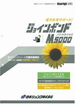 新旧コンクリート接着材【ジョインボンドM5000】