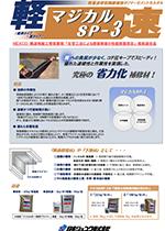 軽量速硬型補修用モルタル【マジカルSP-3】